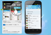 QQ 2014 for Android
